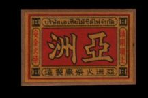 SIAM very old Thailand matchbox label RARE  #594